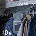 【9月上旬入荷予約商品】 10個セット 除湿剤 クローゼット 吊り下げ ハンガータイプ cararino カラリノ押し入れ 服 洋服 スーツ キッチ…