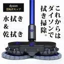 ダイソン モップ dyson モップツール 電動回転式モップ 回転モップクリーナー アクセサリー ツール 拭き掃除 床掃除 床拭き フローリン…