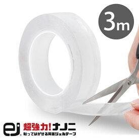 【繰り返し使える】 両面テープ はがせる 強力 粘着 透明 ジェル テープ 3mのりあと残らず繰り返し使える 魔法テープシリコン 両面テープ 滑り止め 壁掛け 配線 防災 対策ネコポス送料無料