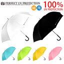 スポーツ観戦 に最適 な 日傘 / 長傘 !100% UVカット 完全遮光 晴雨兼用軽量 アルミ合金で軽い ビッグサイズ120cmワイド 軽量タイプ …