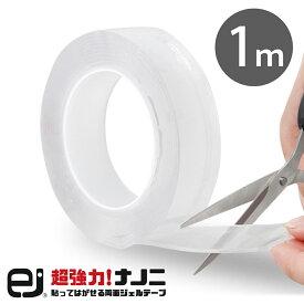 【繰り返し使える】 両面テープ はがせる 強力 粘着 透明 ジェル テープ 1mのりあと残らず繰り返し使える 魔法テープ滑り止め 壁掛け 配線 防災 対策ネコポス送料無料