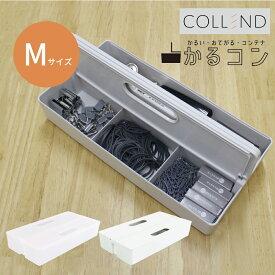 収納ボックス かるコン Mサイズ フタ付き 小物収納 小物ケース ふた付き ふた 付き 取っ手 持ち運び コスメボックス