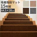 階段マット15枚 階段 滑り止め マット 15枚セット 階段マット 15枚 滑り止めマット 大判 大きい 幅広 シンプル ベージュ ブラウン おし…