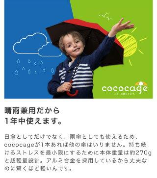 日傘子供用完全遮光cococage宅配便送料無料