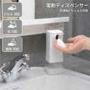 選べる種類&容器サイズ! ハンドソープ ディスペンサー 自動 泡 アルコールディスペンサー 自動 霧 液体 センサー 詰め替え ソープデ…
