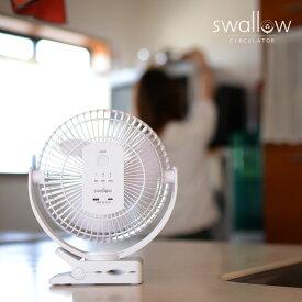 扇風機 コードレス 卓上 大きい ファン サーキュレーター エアコン の風を循環させる!持ち運び簡単 コンパクト空気循環 部屋干し 卓上 クリップ 静音SWALLOW スワロー SL-01 扇風機 卓上 電池 卓上扇風機宅配便送料無料