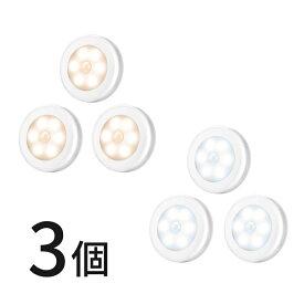 【3個セット】 センサーライト 屋内 LED 照明 人感センサー ライト 暖色 寒色マグネット 人感センサー 屋内 電球色 昼白色 丸型 小型 フットライト ナイトライト人感センサーライト 電池式ネコポス送料無料