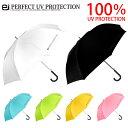 スポーツ観戦 に最適 日傘 完全遮光 長傘 100% UVカット 完全遮光生地 軽量 アルミ合金 ゴルフ 傘 ビッグサイズ120cmワイド 傘 大きめ…