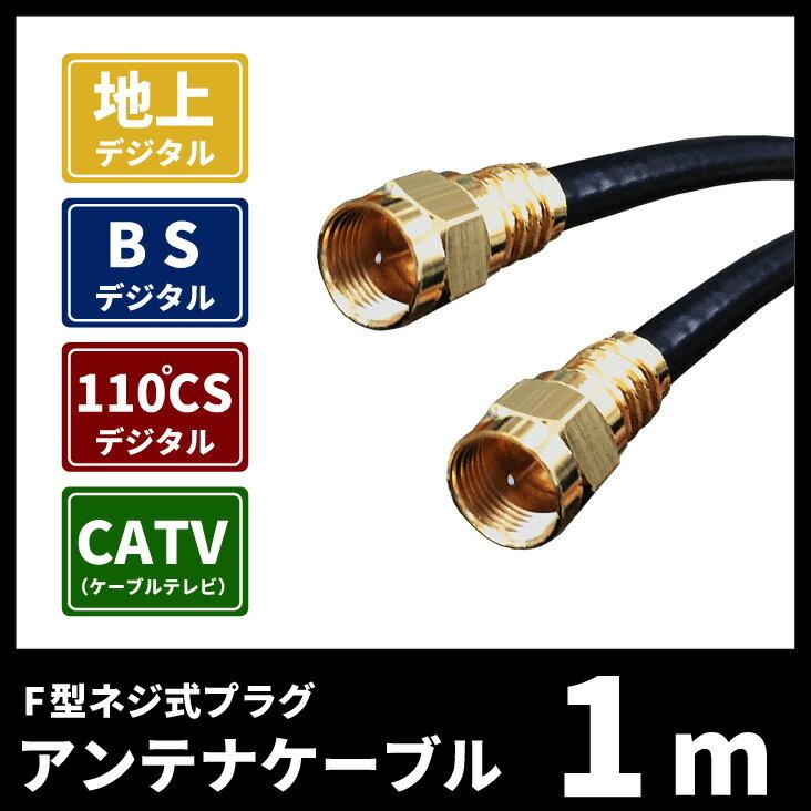アンテナケーブル 1m ネジ式 タイプアンテナ同軸ケーブル メール便送料無料