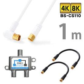 地デジもBS4K放送も楽しめる アンテナケーブル 分波器 ケーブル付 4K8K 対応セットL型 アンテナケーブル 1m ×1本 アンテナケーブル20cm×2本分波器×1個[10MHz-3224MHzサポート]ネコポス送料無料