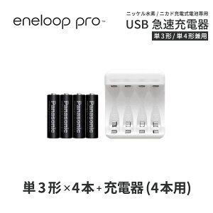 エネループ プロ eneloop pro 単3 充電池 充電器 充電器セット単3形 4本とUSB充電器のセット USB 急速充電器 ニッケル水素電池 充電池 単3ネコポス送料無料