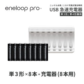 エネループ プロ eneloop pro 単3 充電池 充電器 充電器セット単3形 8本とUSB充電器のセット USB 急速充電器 ニッケル水素電池 充電池 単3ネコポス送料無料