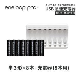 エネループ エネループ/充電式エボルタ