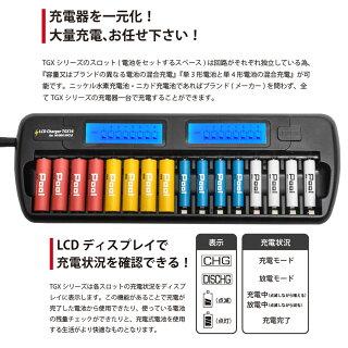 充電器エネループエネロング16本用宅配便送料無料