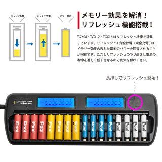 充電器エネループエネロング16本用完全放電した電池も充電出来る[0v充電対応]高性能充電充電器TGX16宅配便送料無料