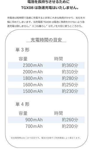 充電池エネロング単3形8本+充電器セットエネループ/eneloopを超える容量のエネロング8本用充電器TGX08のお得なセット【宅配便送料無料】