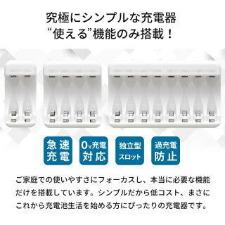 単3単4充電池充電器充電器セット単3形単4形各4本とUSB充電器のセットエネループを超える大容量ニッケル水素電池Poolプール充電池単3単4ネコポス送料無料