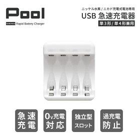 充電池 充電器 USB 急速充電器 4本用 単3形 単4形 兼用 最大4本同時充電 USB充電器 単3 単4 Pool エネループ などのニッケル水素電池 を急速充電 ネコポス送料無料
