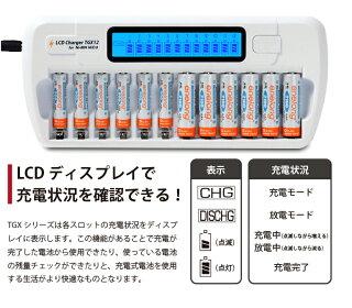 ニッケル水素充電池用充電器TGX12エネループエネロング対応単3形電池単4形電池兼用タイプ12本用同時充電宅配便送料無料