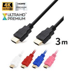 【平日は16時まで即日発送OK】 HDMIケーブル 3m PS4推奨バージョン2.0b(全ての旧バージョンに完全互換)PS4の4K映像にも対応HDMI対応テレビやPCの接続に高品質HDMI2.0b[3m]ネコポス送料無料