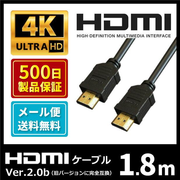500日保証&100%相性保証! HDMIケーブル 1.8mイーサネット/PS4/ARC/HDR対応/HDMI対応テレビ/PCに [High speed with Ethernet30AWG]メール便送料無料
