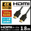 500日保証&100%相性保証! バージョン2.0b HDMIケーブル 1.8mイーサネット/PS4/ARC/HDR対応/HDMI対応テレビ/PCに [High speed with E…