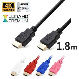 【店内全品P5倍28日1:59まで】 HDMIケーブル 1.8mハイスピード バージョン 2.0b (全ての旧バージョンに完全互換)4K Ultra HD Premium に対応PS4 4K 映像 カラーHDMI対応 テレビ ケーブル ブルーレイ PC 接続ネコポス送料無料