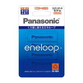 約2100回繰り返し使える エネループ 単3 形 4本セットプラスチック電池ケース付属Panasonic eneloop【BK-3MCC/4】ネコポス送料無料