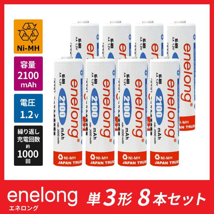日本正規品販売代理店約1000回繰り返し使える単3形乾電池enelong大容量2100mAh!エネロング単3形電池×8本セット[EL21D3P4*2]【メール便送料無料】