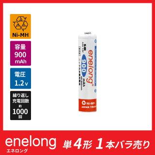 【ej】【保証付き】【日本正規品販売代理店】【日本語表記】☆【2本からDM便送料無料】約1000回繰り返し使える単4形乾電池enelongエネループ/eneloopを超える容量900mAh!エネロング単4形電池×1本バラ売り(新品)[EL08D4P1]【RCP】