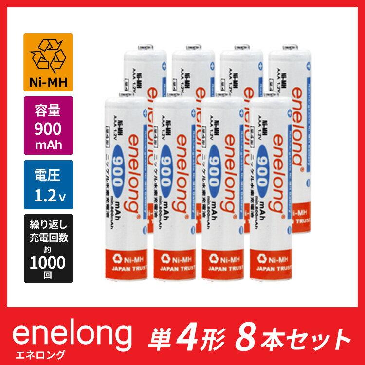 日本正規品販売代理店約1000回繰り返し使える単4形乾電池enelong大容量900mAh! エネロング 単4形電池 × 8本セット[EL08D4P4*2]【メール便送料無料】