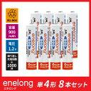 日本正規品販売代理店約1000回繰り返し使える単4形乾電池enelong大容量900mAh! エネロング 単4形電池 × 8本セット[EL08D4P4*2]ネコポ…
