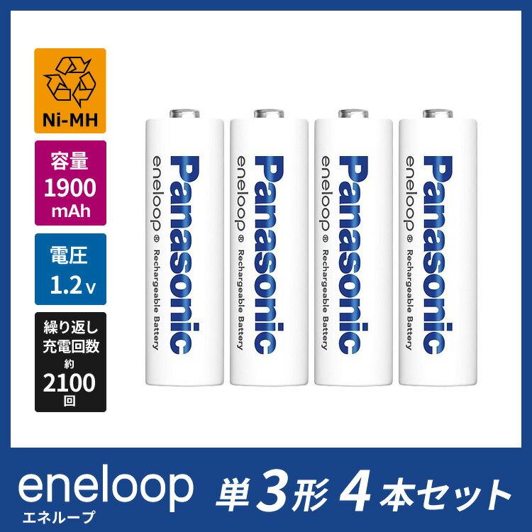 電池を収納&保護!プラスチック電池ケース付き!約2100回繰り返し使えるエネループ単3形(バラ売り×4本セット/新品)Panasonic eneloop【BK-3MCC】ネコポス送料無料