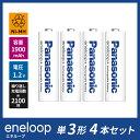 電池を収納&保護!プラスチック電池ケース付き!約2100回繰り返し使えるエネループ単3形(バラ売り×4本セット/新品)Panasonic eneloop【BK-...