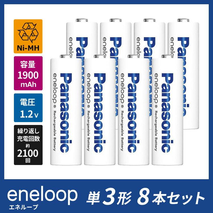 約2100回繰り返し使えるエネループ単3形電池×8本セットPanasonic eneloop【BK-3MCC/8】(単3形・8本入)05P09Jan16