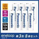 約2100回繰り返し使えるエネループ単3形電池×8本セットPanasonic eneloop【BK-3MCC/8】(単3形・8本入)
