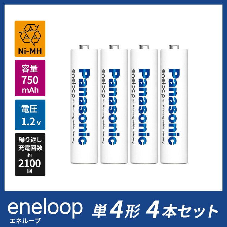 電池を収納&保護!プラスチック電池ケース付き!約2100回繰り返し使えるエネループ単4形(バラ売り×4本セット/新品)Panasonic eneloop【BK-4MCC】ネコポス送料無料
