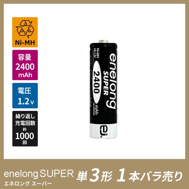 約1000回繰り返し使える単3形乾電池enelong超大容量2400mAh!エネロングスーパー単3形電池[SUPER Black]×1本バラ売り 日本正規品販売代理店