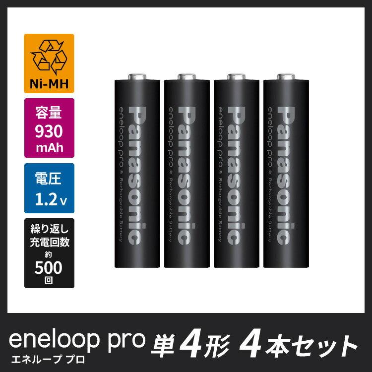 約500回繰り返し使えるエネループプロ単4形 4本セット高容量930mAh Panasonic eneloop pro【BK-4HCD/4】