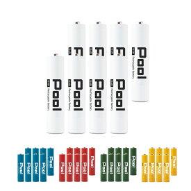今だけ選べるオマケ付! 充電池 単4 形 8本 セットPool プール 大容量950mAh!約1000回繰り返し使える 単4形 電池 × 8本セット日本正規品販売代理店 エネループ エネロング を超える大容量 おもちゃ 等にネコポス送料無料
