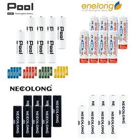 充電池 単3 形 8本 エネロング約1000回繰り返し使える enelong エネロング Pool プール 単3形 電池 単3 エネループ 単3 を超える大容量 おもちゃ 携帯ラジオ マウス 電動歯ブラシ 防災 ネコポス送料無料