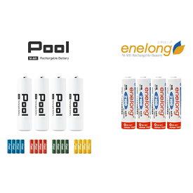 充電池 単3 形 4本 エネロング大容量 約1000回繰り返し使える enelong エネロング Pool プール 単3形 電池 4本セット日本正規品販売代理店 エネループ を超える大容量!