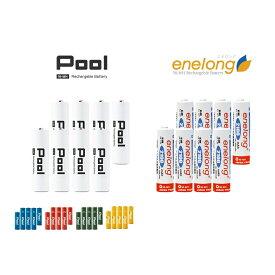 充電池 単3 形 8本 エネロング 収納ケース付大容量 約1000回繰り返し使える enelong エネロング Pool プール 単3形 電池 8本セット日本正規品販売代理店 エネループ を超える大容量!ネコポス送料無料
