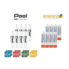 充電池 単4 形 8本 エネロング 収納ケース付大容量 約1000回繰り返し使える enelong エネロング Pool プール 単4形 電池 8本セット日本正規品販売代理店 エネループ を超える大容量!ネコポス送料無料