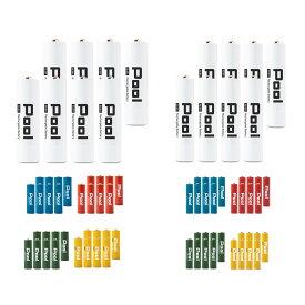 充電池 単3 単4 Pool プール 16本セット単3 形 ×8本 と 単4 形×8本 ニッケル水素電池 エネループ エネロング を超える大容量 ネコポス送料無料
