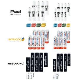 充電池 単3 単4 エネロング 16本セット単3 形 ×8本 と 単4 形×8本 充電池 Pool プール enelong ニッケル水素電池エネループ エネロング を超える大容量ネコポス送料無料