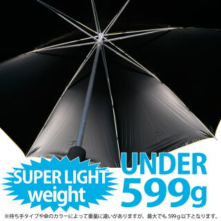 100%UVカット完全遮光晴雨兼用日傘軽量アルミ合金でさらに軽く!ビッグサイズ120cmワイド約465gの軽量タイプワンタッチジャンプ長傘[ejPERFECTUVPROTECTIONAL465]宅配便送料無料
