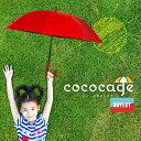 アウトレット 子供 傘 小学生 日傘 子供用 UVカット 100% 日傘 完全遮光 生地晴雨兼用 小型 こども 子供用 cococage 通学 キッズ パラ…