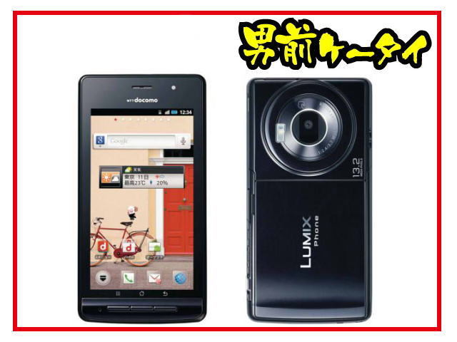 【新品同様 保証】docomo P-02D LUMIX Phone FOMA 希少(Panasonic) ブラック 利用制限 判定○ 44481340