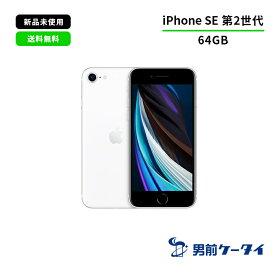 【新品未使用 保証】iPhone SE (第2世代) 64GB [Sランク/ホワイト] [MX9T2J/A] 国内版SIMフリー 正規品 本体 SE2 最新 敬老の日 彼氏 彼女 子供 親 プレゼント シニア 初心者 コンパクト 小さい アップル 純正 送料無料